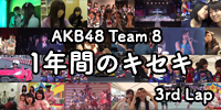 AKB48 Team 8 1年間のキセキ 3rd lap
