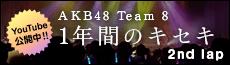 AKB48 Team 8 1年間のキセキ