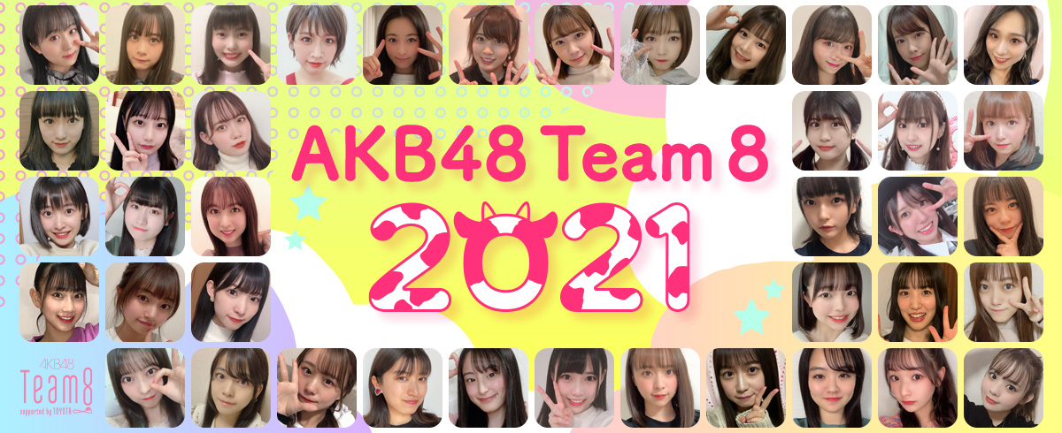 AKB48 Team 8 OFFICIAL SITE