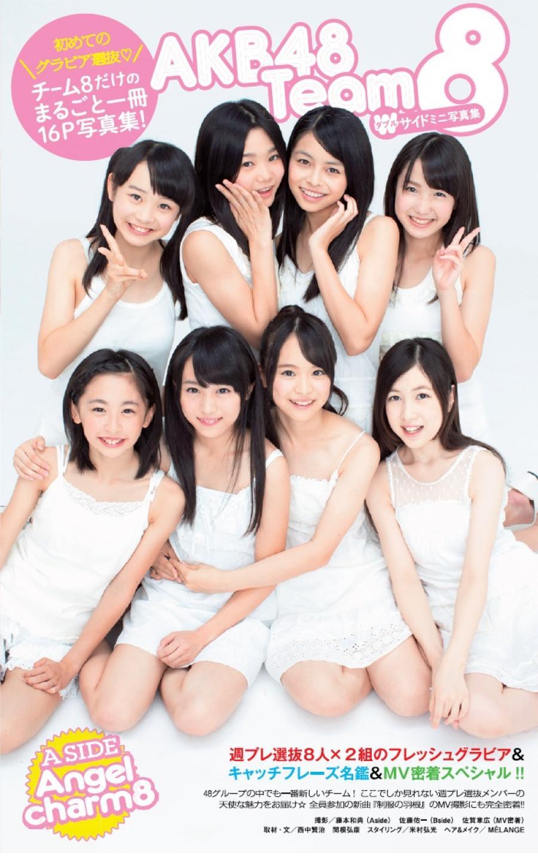 AKB48 チーム8 エロ画像