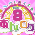 「AKB48のあんた、誰?Presents チーム8のあんた、ロケ」#0をYouTubeで公開中!