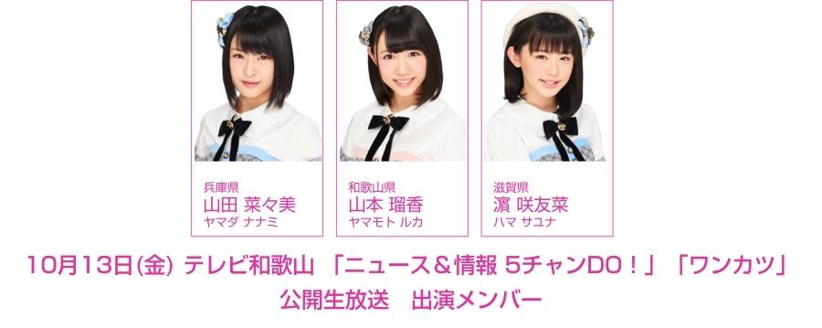 10月13日(金)のテレビ和歌山「ニュース&情報 5チャンDO!」と ...