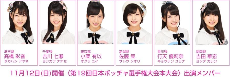 【※観覧について追記】11月12日(日)開催〈第19回日本ボッチャ選手権大会本大会〉にチーム8メンバーが登場!! - AKB48 Team 8 最新ニュース | AKB48 Team 8公式ホームページ