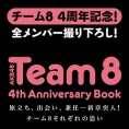 『AKB48 Team 8 4th Anniversary Book』4月28日(土)発売決定!