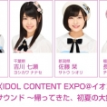 〈IDOL CONTENT EXPO〉にチーム8出演決定!!