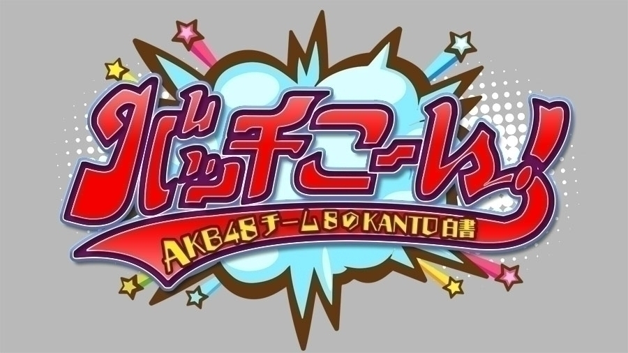 AKB48チーム8のKANTO白書 バッチ...