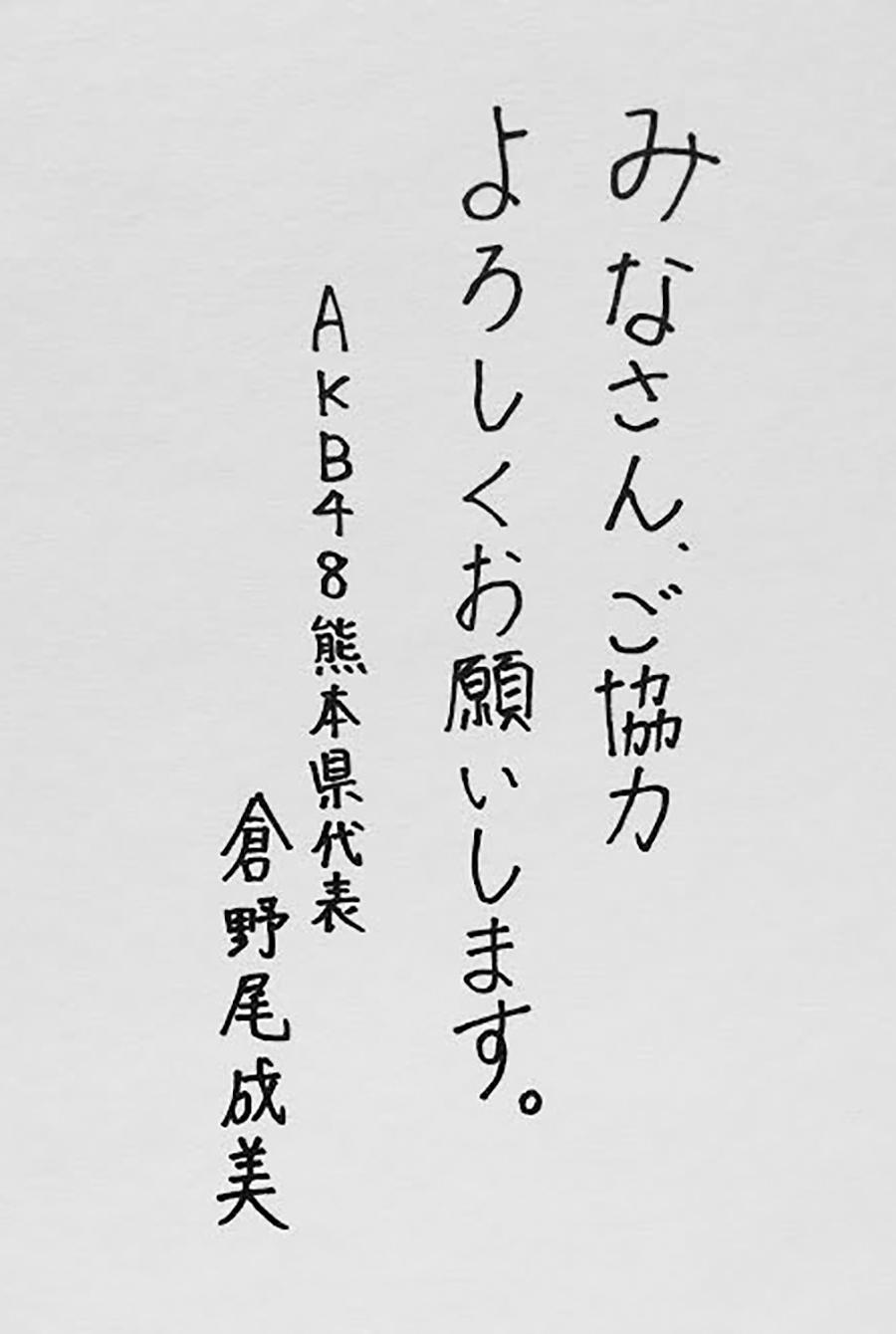 チーム8倉野尾成美が完全に女帝 他メンバーが「倉野尾さん」呼び [無断転載禁止]©2ch.netYouTube動画>3本 ->画像>146枚
