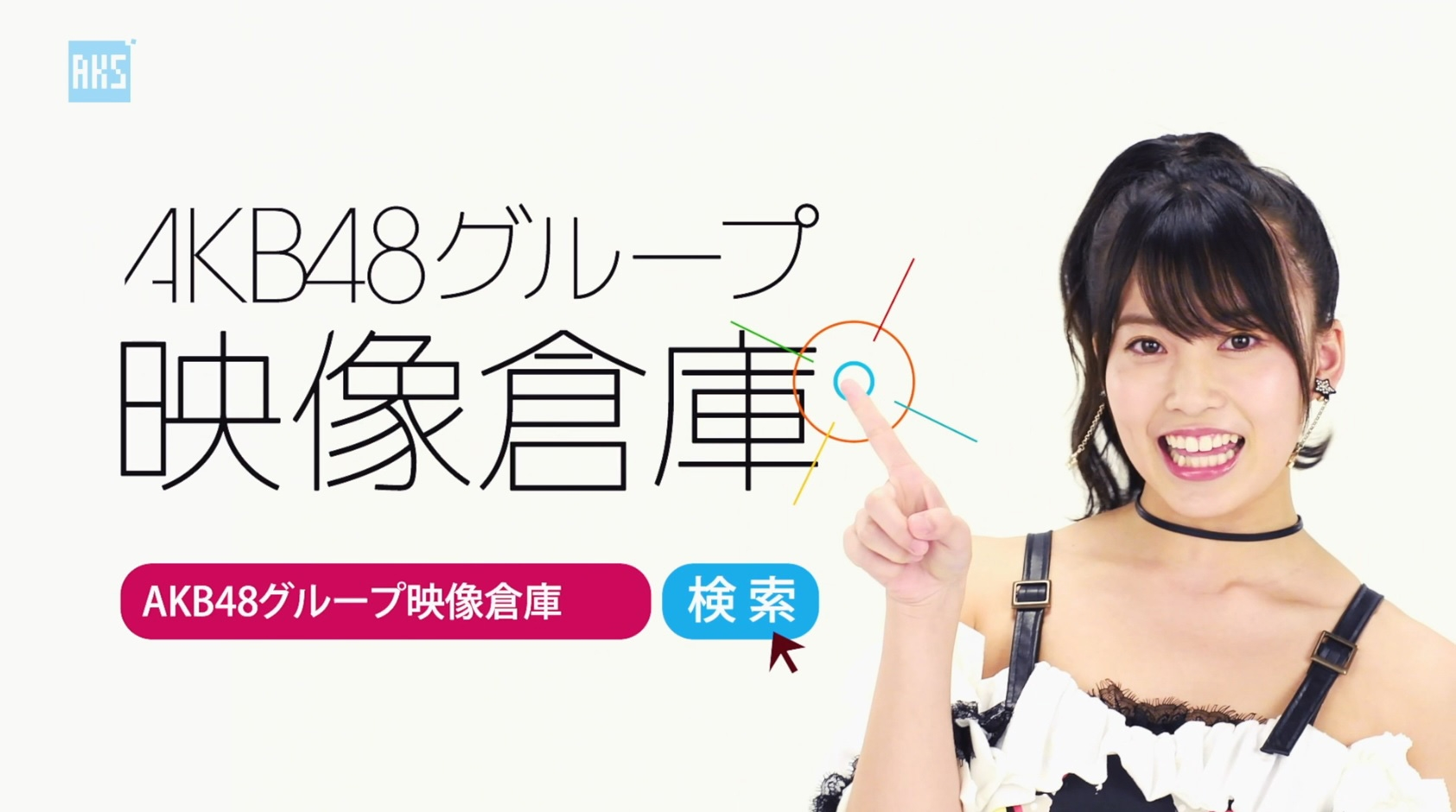 【朗報】 AKB48グループ映像倉庫、テレビCM キタ ━━━━(゚∀゚)━━━━!!