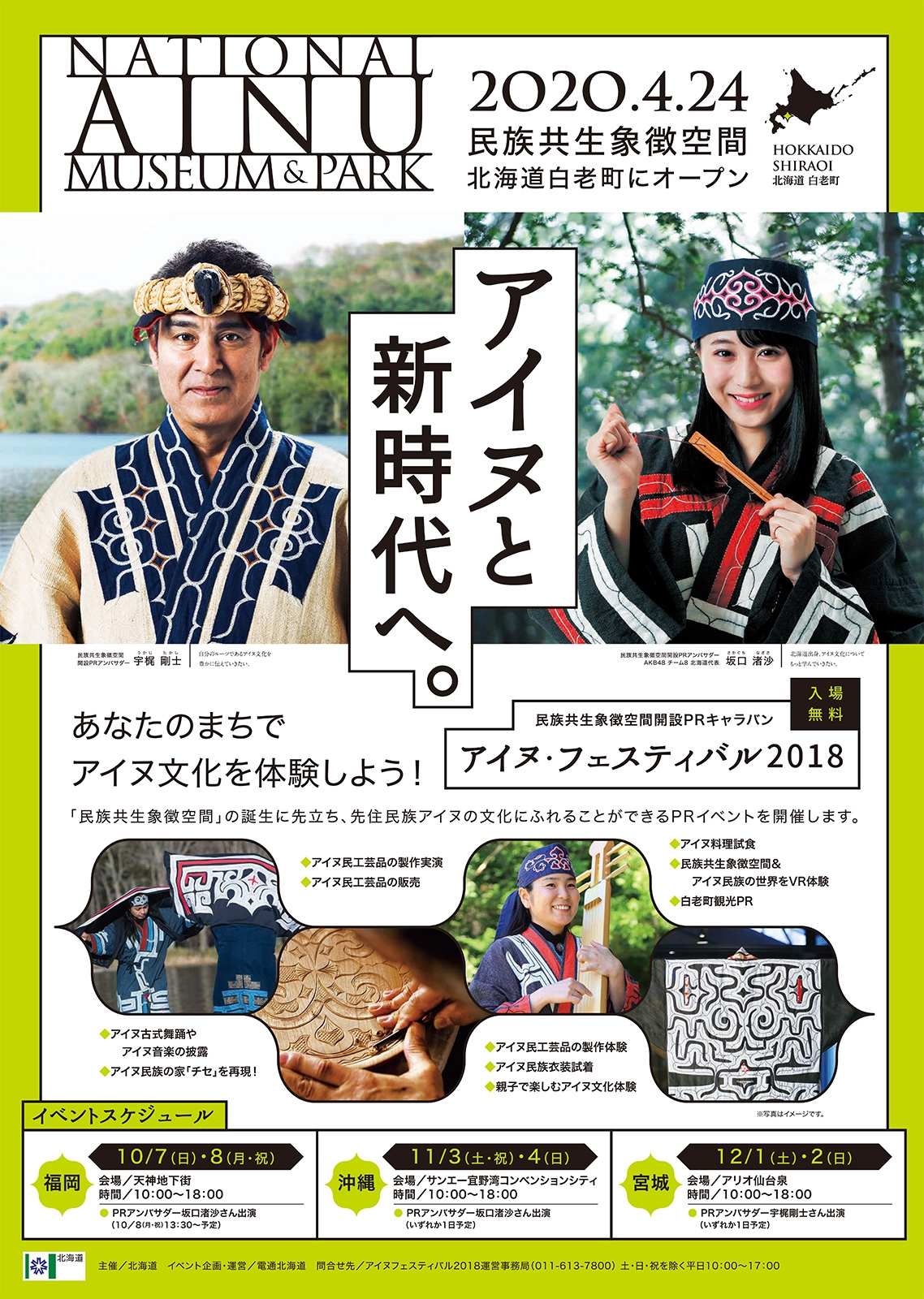 https://toyota-team8.jp/news/uploads/national_ainu_museumandpark.jpg