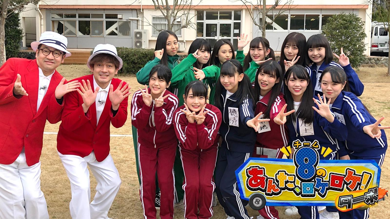 AKB48チーム8のあんた、ロケロケ! ターボ #51 動画 2020年5月22日 200522