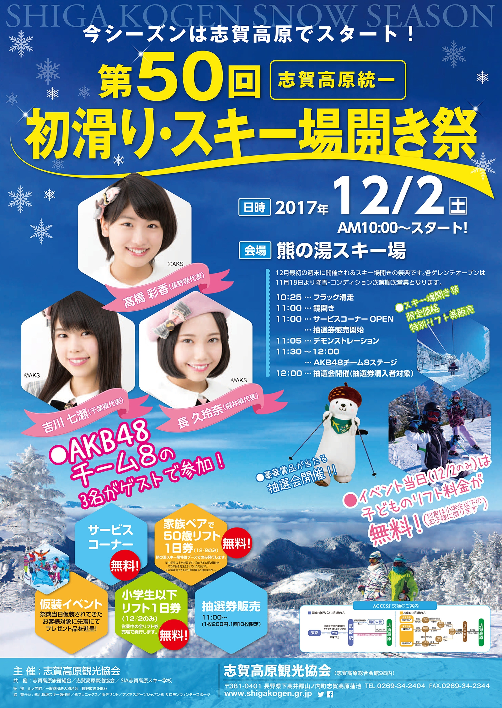 12月2日(土)開催〈第50回志賀高原統一 初滑り・スキー場開き祭〉に ...