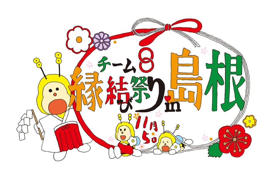 【AKB48】チーム8応援スレ ☆155【47の素敵な街へ】©2ch.netYouTube動画>9本 ->画像>78枚